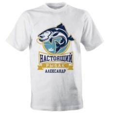 Именная мужская футболка «Настоящий рыбак»