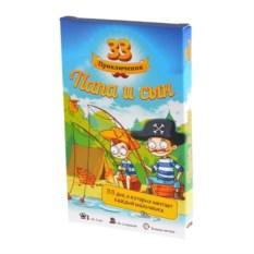 Настольная игра 33 приключения. Папа и сын