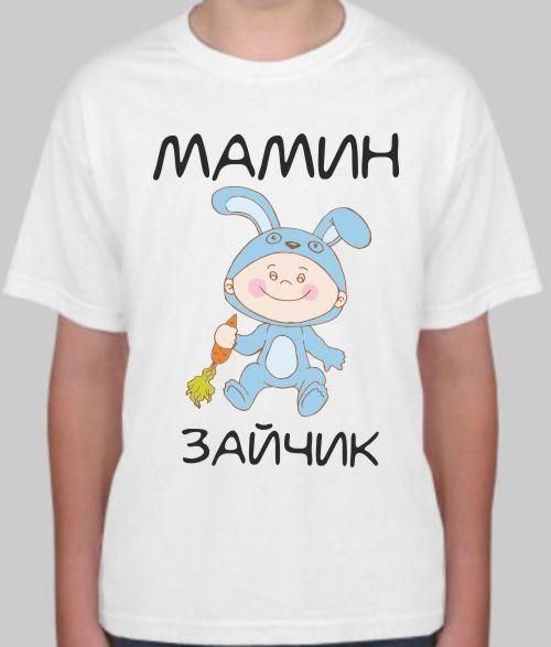 Детская футболка Мамин зайчик