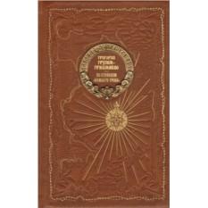 Книга Григорий Грумм-Гржимайло. По ступеням Божьего трона