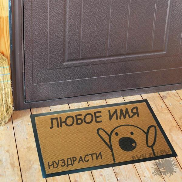 Именной коврик для двери Нуздрасти