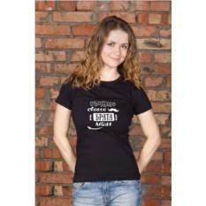 Черная женская именная футболка Обожаю своего брата