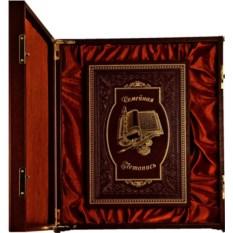 Книга Семейная летопись в кожаной обложке и ларце