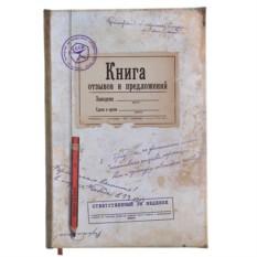 Записная Книга отзывов и предложений