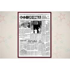 Газета с поздравлением на годовщину свадьбы