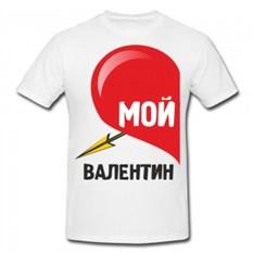 Футболка Мой Валентин