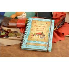 Ежедневник Рецепты нашей семьи коллекция Eclat