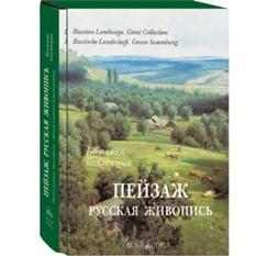 Книга Пейзаж. Русская живопись