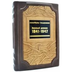 Подарочная книга Военный дневник. 1941-1942 годы