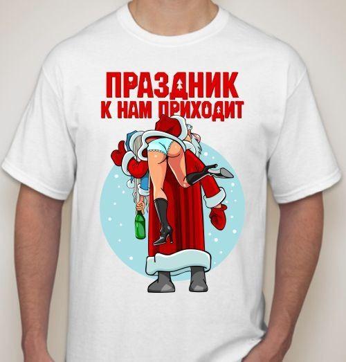 Мужская футболка Праздник к нам приходит