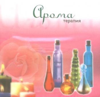 CD «Ароматерапия»