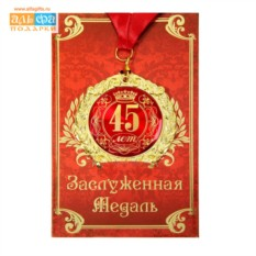 Подарочная медаль в открытке на юбилей 45 лет