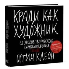 Книга «Кради как художник. 10 уроков самовыражения»
