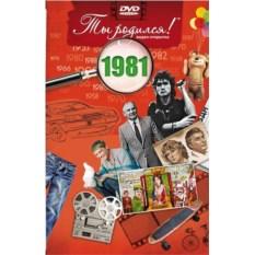 Видео-открытка Ты родился 1981 год