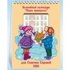 Именной настольный календарь «Наша принцесса»