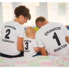 Семейные футболки с именем, номером и фамилией