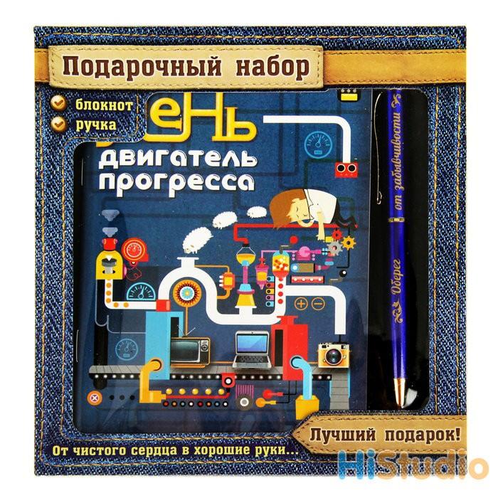 Набор Лень - двигатель прогресса  ручка и блокнот)