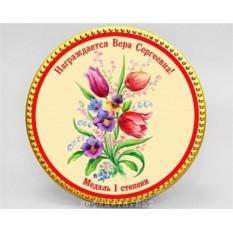 Именная шоколадная медаль «Чудесный букет!» №1