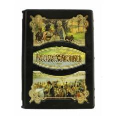 Подарочная книга Русская живопись
