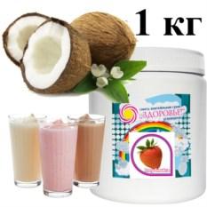 Сухая смесь для коктейлей «На Здоровье!» (кокос, 1 кг)