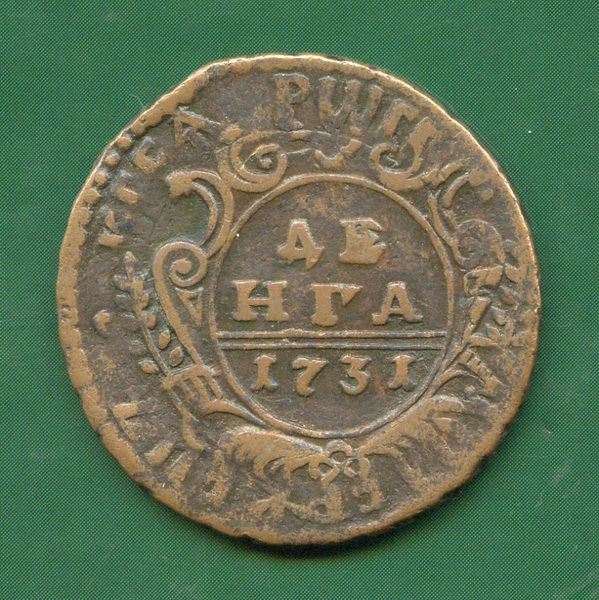 Монета-перечекан 1731 г.