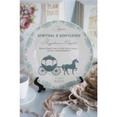 Декоративная тарелка с вашим текстом На свадьбу