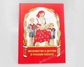 Альбом «Материнство и детство в русском плакате»