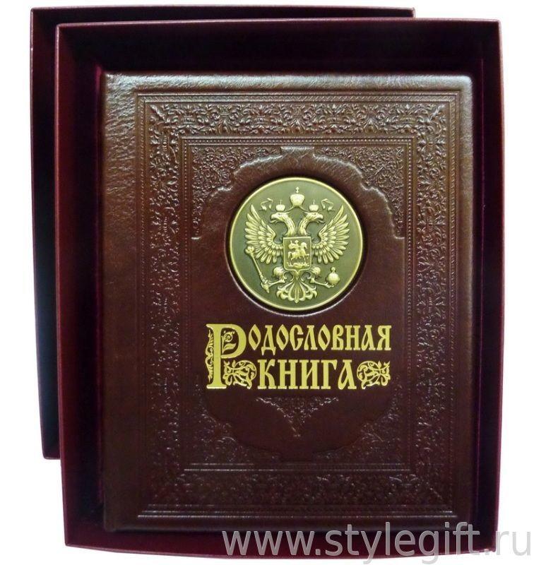 Родословная книга Гербовая (260х317х65 мм)