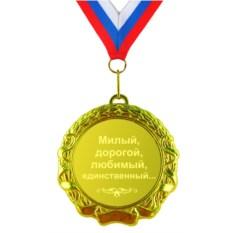 Медаль Милый, дорогой, любимый, единственный