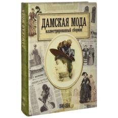 Книга Вестник моды. С 1840 по 1884 годы. Иллюстрированный сборник