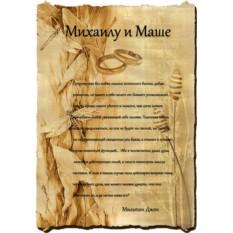 Пожелание на свадьбу - цитата Мильтона Джона на папирусе