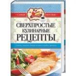 Книга Сверхпростые кулинарные рецепты