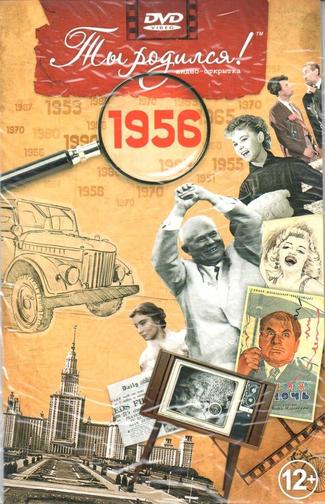 Видео-открытка Ты родился! 1956 год