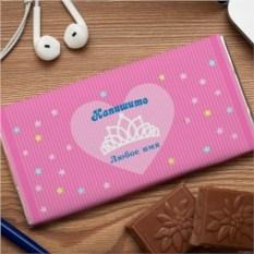 Шоколадная открытка  Для принцессы