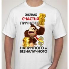 Мужская футболка Желаю счастья личного, наличного..