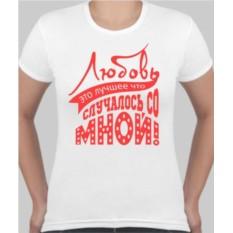Женская футболка Любовь - это лучшее...