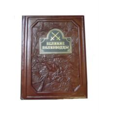 Подарочное издание Великие полководцы