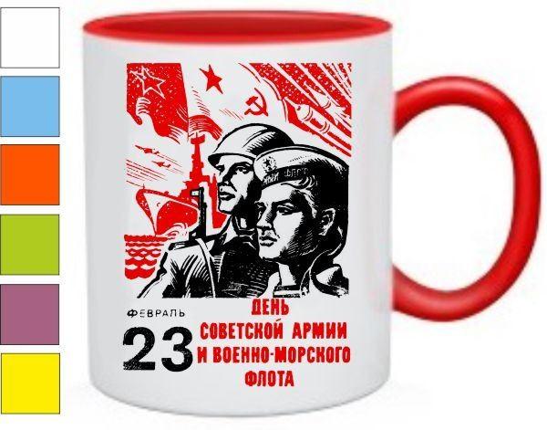 Кружка День советской армии