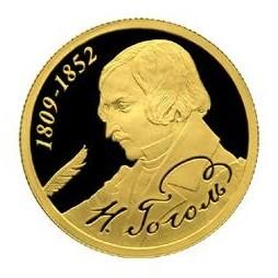 Монета - 200-летие со дня рождения Н.В. Гоголя