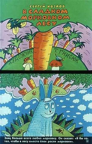 Диафильм В сладком морковном лесу