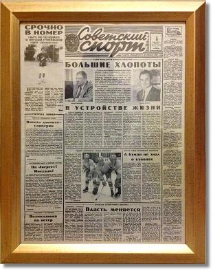 Поздравительная газета «Советский Спорт»