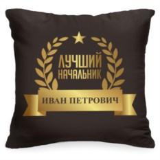 Именная подушка «Лучший начальник»
