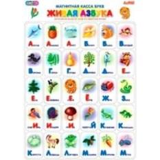 Магнитики Живая азбука
