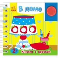 Книжка с краской «В доме»