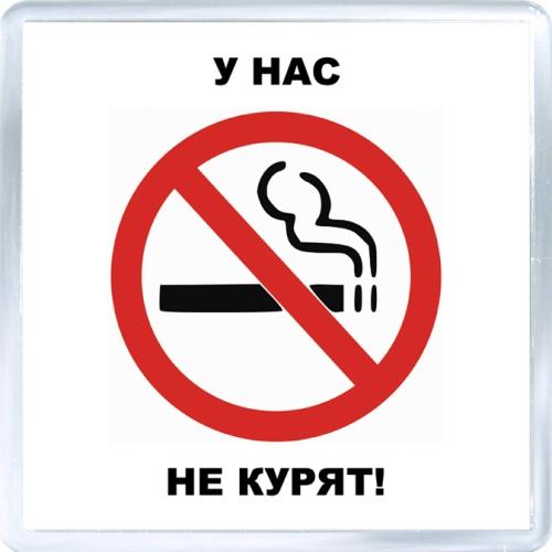 Магнитный подарок: У нас не курят!