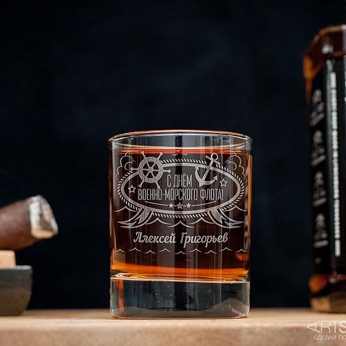 Именной стакан для виски С Днём ВМФ!