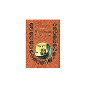 Книга «Копи царя Соломона»
