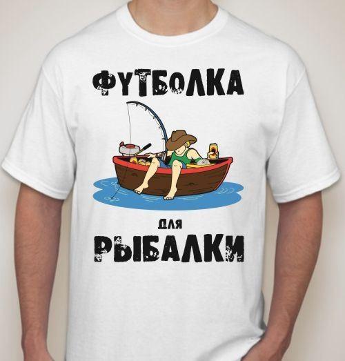 Мужская футболка Футболка для рыбалки - нре клюет