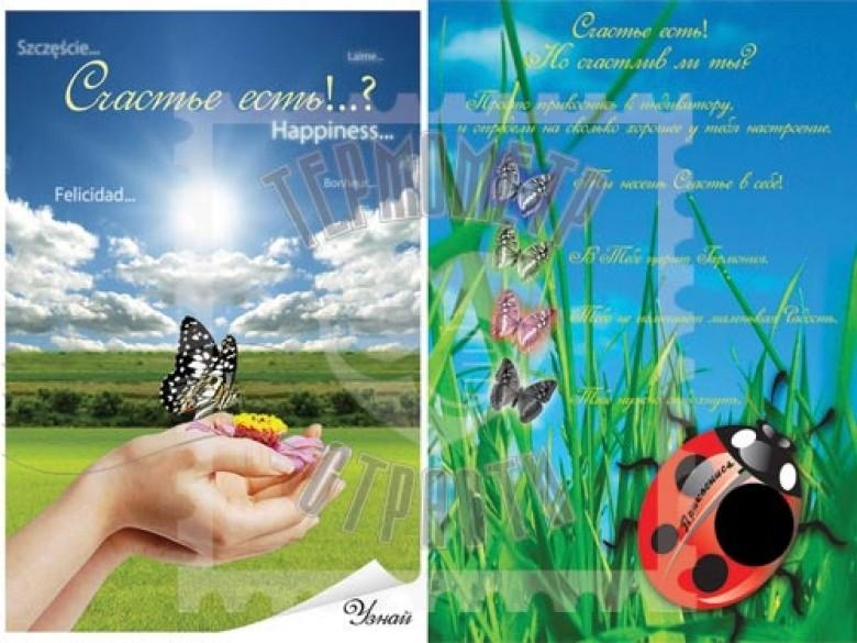 Необычная открытка Счастье есть!..?