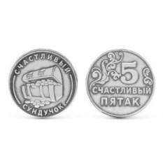 Сувенирная монета Счастливый пятак (серебро)